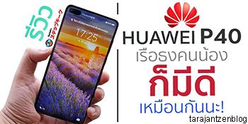 รีวิว Huawei P40
