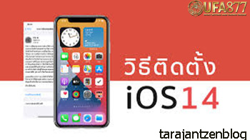 วิธีติดตั้งฟีเจอร์ใหม่บน iOS 14