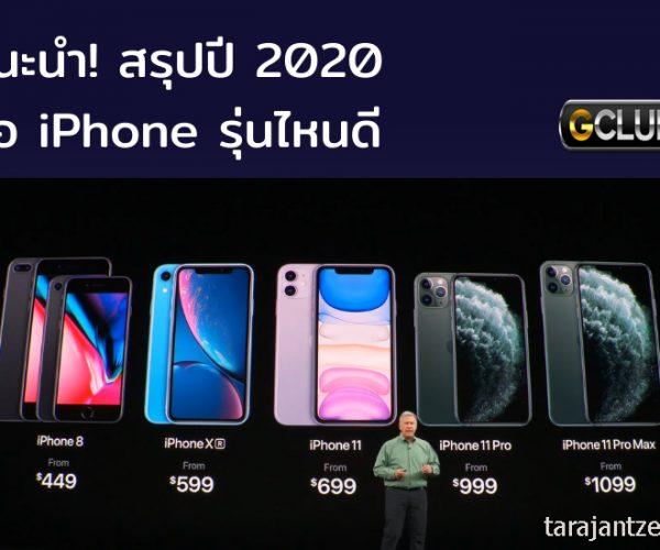 iPhone ที่ดีที่สุดในปี 2020