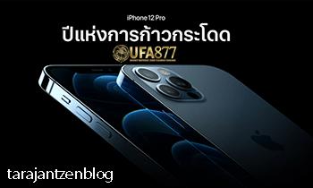 5 คุณสมบัติที่ดีที่สุดของ iPhone 12 Pro