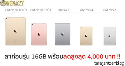 iPad ราคาลดลง