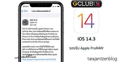 คุณสมบัติใหม่ของ iPhone ที่ดีที่สุดของ iOS 14.3