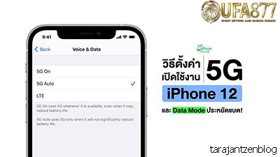เปลี่ยนการตั้งค่าใน iPhone 12 เหล่านี้ในโทรศัพท์เครื่องใหม่
