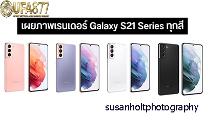 การเปิดตัวสีใหม่สำหรับ Galaxy S21 trio