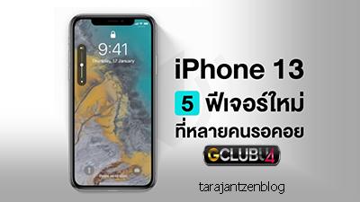ข้อมูลล่าสุดของ iPhone 13 ต่อ