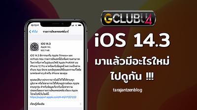 มีอะไรใน iOS 14.3