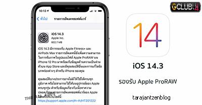 คุณสมบัติใหม่ของ iPhone ใน iOS 14.3