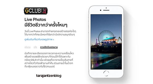 วิธีแก้ไขหรือเปลี่ยน Live Photo ที่เลือกบน iPhone