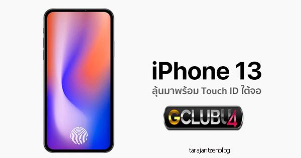 iPhone 13 จะได้รับ Touch ID ใต้หน้าจอ