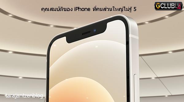 5 คุณสมบัติของ iPhone ที่คนส่วนใหญ่ไม่รู้ ด้วยซ้ำว่ามีอยู่