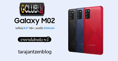 วันเปิดตัว Samsung Galaxy M02