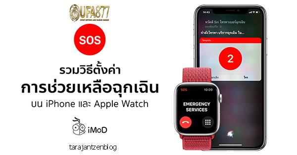 วิธีโทรฉุกเฉินบน iPhone หรือ Apple Watch