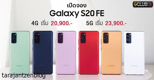 Reviews Samsung Galaxy S20 FE