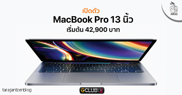 รีวิว Apple MacBook Pro 13 นิ้ว