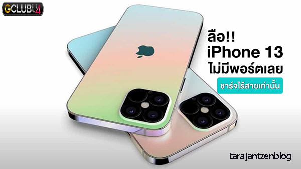 ข่าวลือสเปคของ iPhone 13