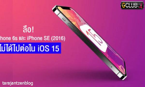 วันที่เผยแพร่ iOS 15 และข่าวลือคุณสมบัติใหม่