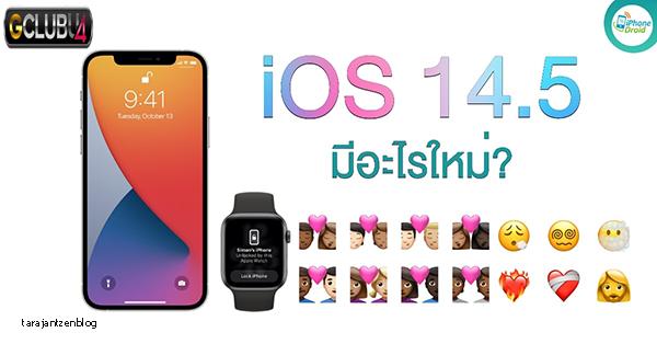 คุณสมบัติที่ดีที่สุดของ iOS 14.5