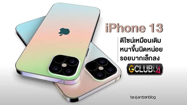 iPhone 13 ทุกรุ่น ได้รับการป้องกันภาพสั่นไหว