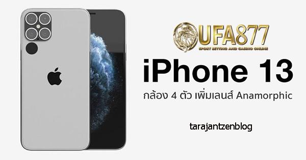 คู่มือฉบับสมบูรณ์สำหรับ iPhone 13