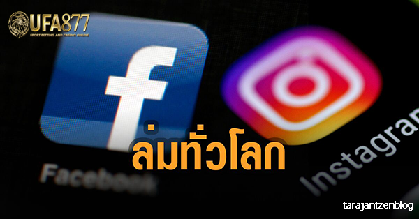 Facebook ล่มทั่วโลก