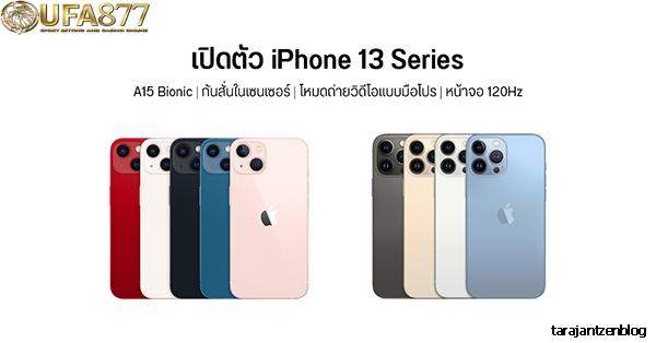 IPhone 13 เข้าไทยแล้ว